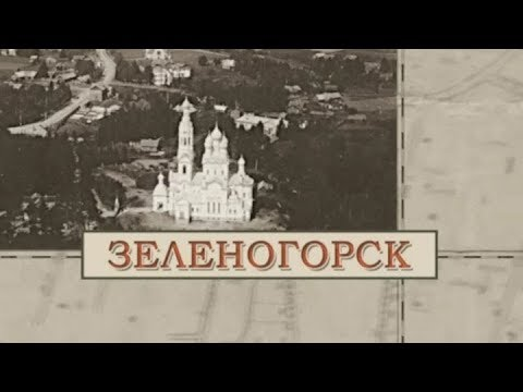 Малые родины большого Петербурга. Зеленогорск