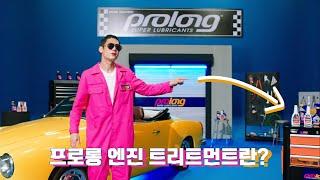 프로롱 광고영상 메이킹 필름