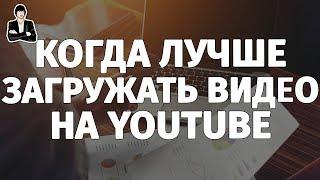 Когда загружать видео на YouTube | Загрузка видео на канал YouTube