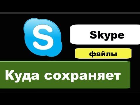 Куда Скайп сохраняет файлы (файлы Skype)