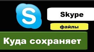 Куда Скайп сохраняет файлы (файлы Skype)(О том, куда Скайп сохраняет файлы, и как изменить папку сохранения. Раньше в Skype было всё понятно — нажал..., 2015-03-18T10:33:32.000Z)