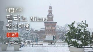 눈 쌓인 이탈리아 밀라…