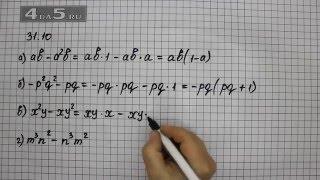 Упражнение 31.10. Алгебра 7 класс Мордкович А.Г.