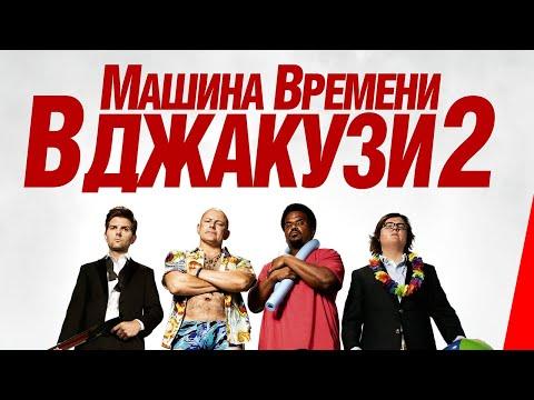 МАШИНА ВРЕМЕНИ В ДЖАКУЗИ 2 (2015) фильм. Комедия