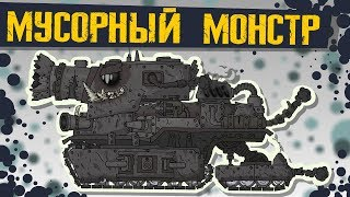 Download Мусорный Монстр - Мультики про танки Mp3 and Videos