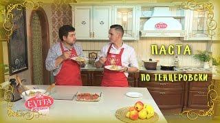 Правила моей кухни - Павел Тенцер