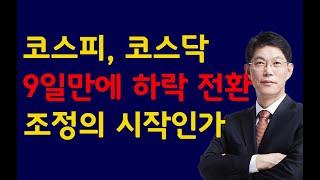 [주식]코스피 코스닥 …
