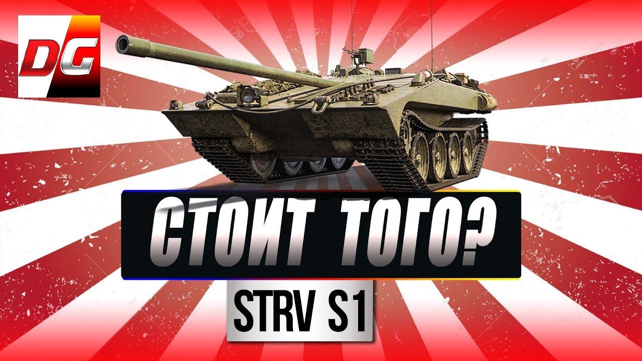 Strv S1 - Обзор. Стоит покупать и кому? - YouTube