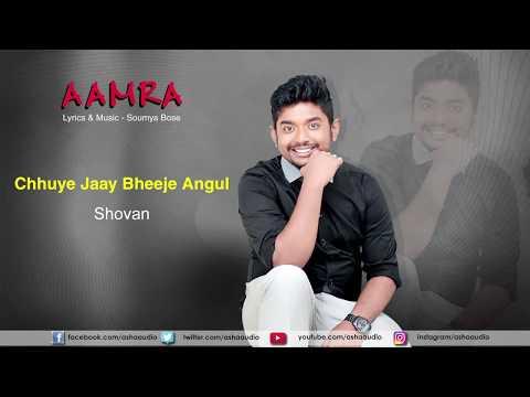 Chhuye Jaay Bheeje Angul | Audio Song | Aamra | Shovan Ganguly