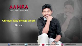 Download Chhuye Jaay Bheeje Angul | Audio Song | Aamra | Shovan Ganguly MP3 song and Music Video