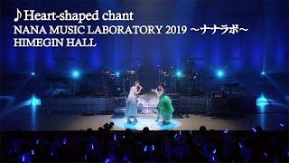 水樹奈々×早見沙織「Heart-shaped chant」(NANA MUSIC LABORATORY 2019 〜ナナラボ〜)