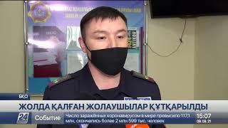 Павлодар облысында 150-ден астам адам қар құрсауында қалып қойды