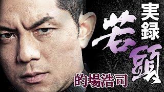 チャンネル登録よろしくお願いします。 https://goo.gl/QYTki7 三宅勝(...