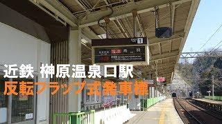 近鉄 榊原温泉口駅の反転フラップ式発車標