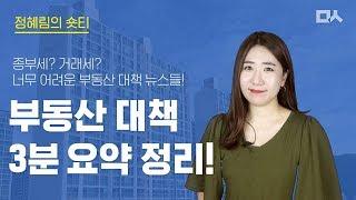[정혜림의 숏티] 종부세란?
