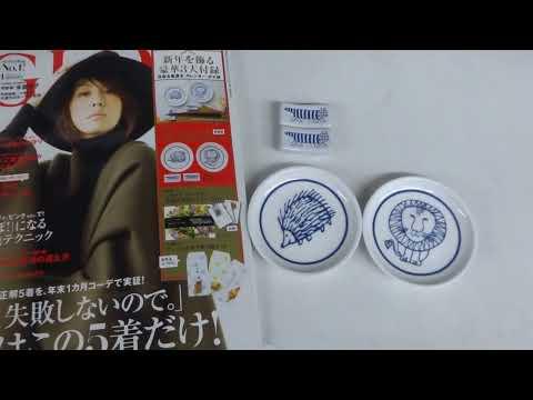 GLOW(グロー)(雑誌)1月号表紙米倉涼子付録リサ・ラーソン皿、橋置き