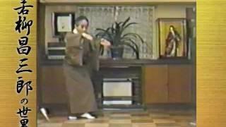 【日本舞踊】 若柳昌三郎の世界⑧ー鳥刺しーJapanese traditional dance
