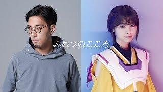 Gambar cover 【tofubeats × 西野七瀬】ふめつのこころ−天野アイver. 【歌詞付きFull ver.】
