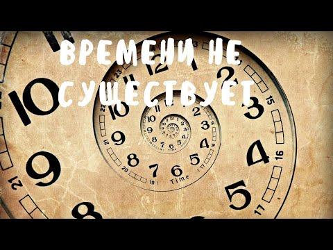 Видео: Времени не существует