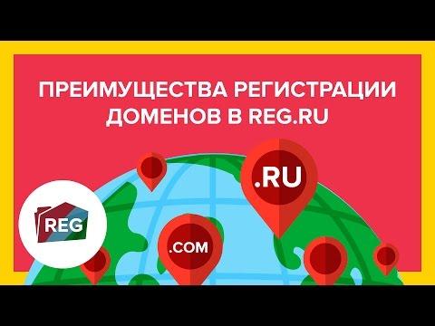 Преимущества регистрации доменов в REG.RU