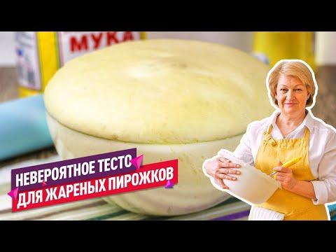 🥣 Тесто для Жареных Пирожков и Беляшей (Лучший рецепт! Чудо какое ВОЗДУШНОЕ и ВКУСНОЕ!)