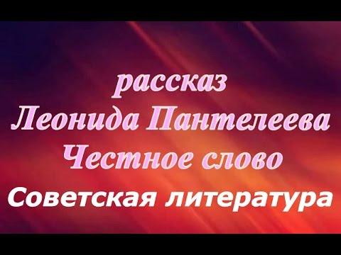 Честное слово Леонид Пантелеев ☭ СССР ☆ Советская литература ☭ Аудио