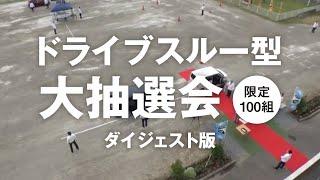 ドライブスルー型大抽選会 2021.02.21