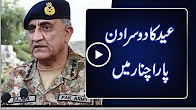 COAS Gen Qamar Javed Bajwa to spend second day of Eid ul Fitr in Parachinar