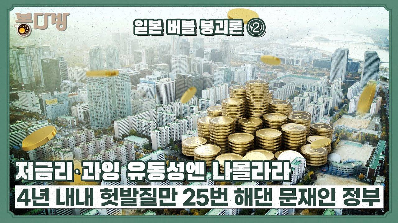 """[봉다방] """"집값 때려잡겠다"""" 몽둥이 들어놓곤…헛발질만 한 文정부ㅣ일본 버블 붕괴론②"""