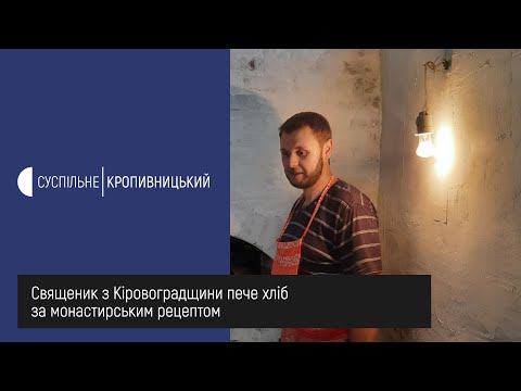Суспільне Кропивницький: Священик з Кіровоградщини пече хліб за монастирським рецептом