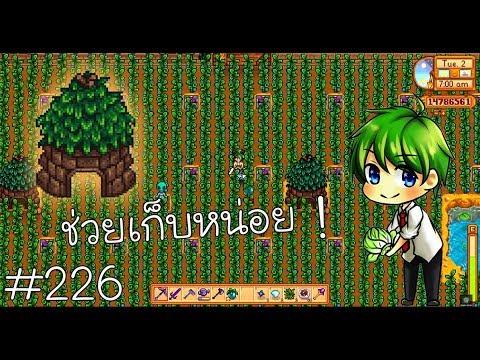 [Stardew Valley] : ฉันเลือกนายJunimo Hut ! [226]