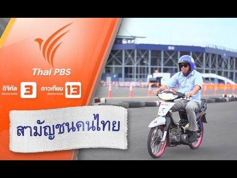 สามัญชนคนไทย  : แว้นทั่วไทย  (8 ส.ค. 58)