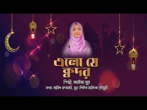 Bodor Bijoy Sheshe Elo Je Kodor Gojol Jaima Noor | বদর বিজয় শেষে এলো যে ক্বদর | জাইমা নূর