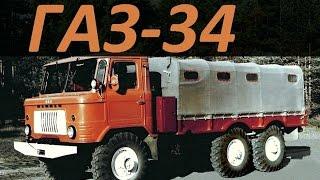 Грузовик ГАЗ-34 (6x6) на агрегатах ГАЗ-66 и грузовиков ЗИЛ (АВТО СССР)(Видео