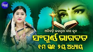 First time sampurna odia bhagabata on rendered by your favourite singer mrs namita agrawal. watch one new adhyaya everyday this channel. sidharth ...