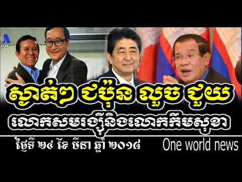 Cambodia Politics News ស្ងាត់ៗ ជប៉ុន លួច ជួយលោកសមរង្ស៊ីនិងលោកកឹមសុខា,Khmer News Today,One World News