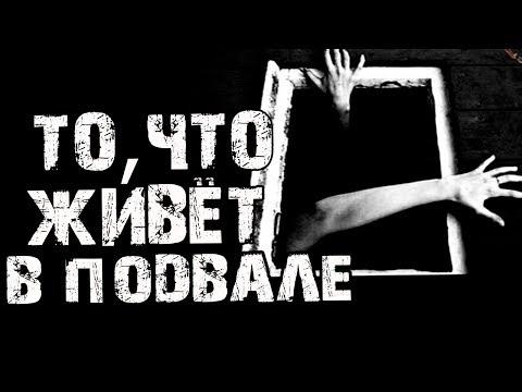 Страшные истории на ночь - ТО,ЧТО ЖИВЁТ В ПОДВАЛЕ...