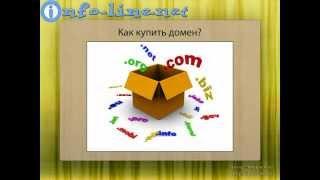 █ ▀█▀ Как купить домен?