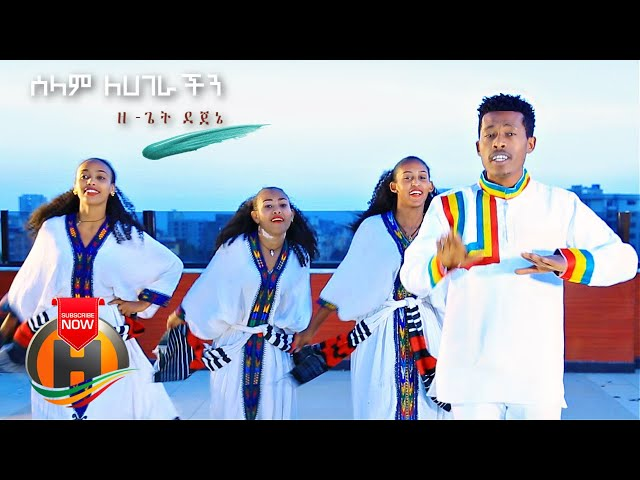 Zeget Dejene - Selam Lehagerachin | ሰላም ለሀገራችን - New Ethiopian Music 2021 (Official Video)