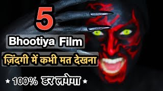 Top 5 Hollywood Horror Movies To Watch In 2019 In Hindi | Deeksha Sharma
