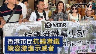 香港市民抗议港铁纵容激进示威者 | CCTV中文国际