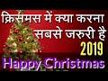 क्रिसमस में क्या करना सबसे जरुरी है || Bro.  P. K. Masih || christmas message in hindi 2018