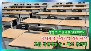 영등포보습학원  학원책걸상 강의대 자습실 랩실책상세트 …