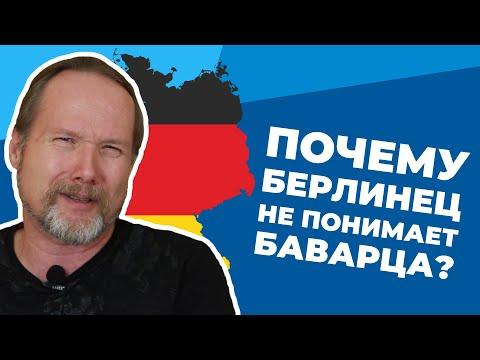Самые НЕПОНЯТНЫЕ НЕМЕЦКИЕ ДИАЛЕКТЫ: баварский, берлинский, гессенский