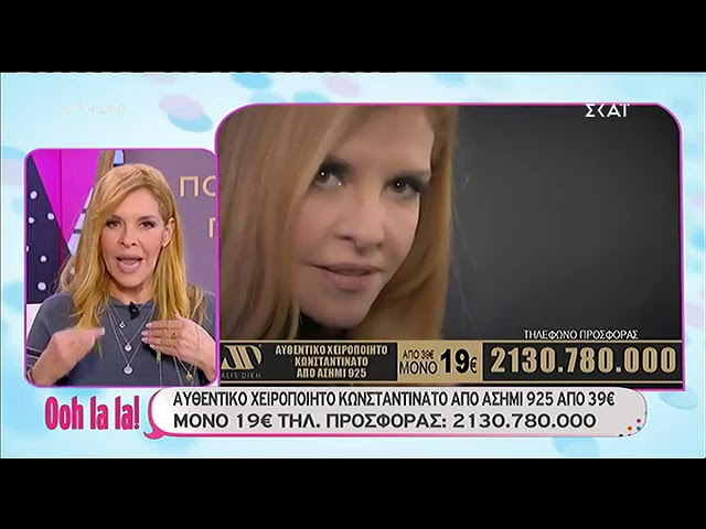 Alis Diem-Παρουσίαση της συλλογής Κωνσταντινάτων στην εκπομπή «Ooh La La!» στις 26/1/19