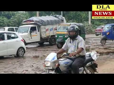 Faridabad की खराब सड़कों की वजह से जनता परेशान लेकिन प्रशासन इस तरफ बिल्कुल भी ध्यान नहीं दे रहा हैं