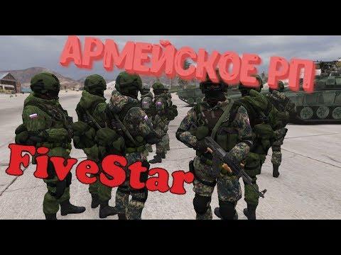 FiveStar RP- Массовое РП в Армии (GTA 5 RP)