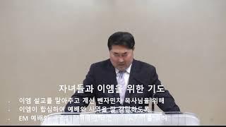 실리콘밸리장로교회 수요찬양예배  02.24.21