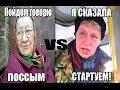 Бабка Жжет vs Наталья : Морская Пехота .