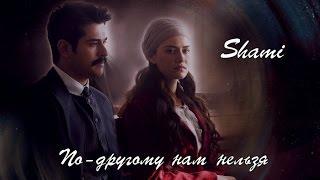 Download Shami ~ По-другому нам нельзя [КЛИП HD 2016] Mp3 and Videos